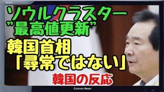韓国崩壊ニュース youtube